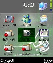 al3abbas1 2 تم های مذهبی برای نوکیا سری 60