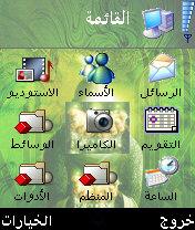 al3abbas2 2 تم های مذهبی برای نوکیا سری 60